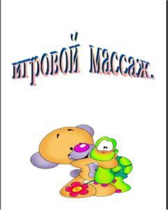 ighrovoi-massazh-dlia-dietiei-s-4-5-liet_1