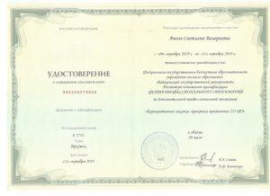Удостоверение Аполь