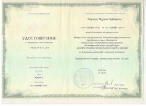 Удостоверение Маркова