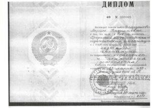 диплом Вахрушева