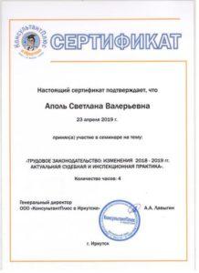сертификат Аполь