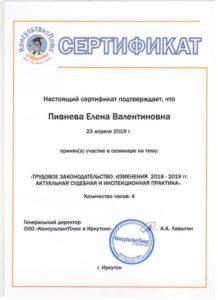 сертификат Пивнева