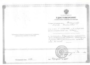 удостоверение Вахрушева
