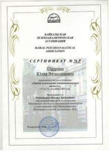 удостоверение 10