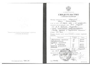 удостоверение 6