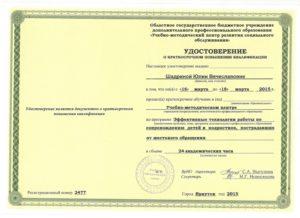 удостоверение 8