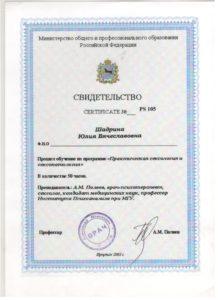 удостоверение 9