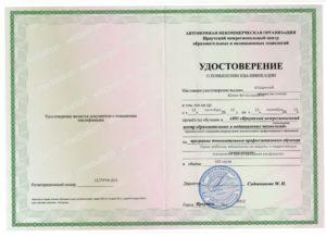 удостоверение1 (2)
