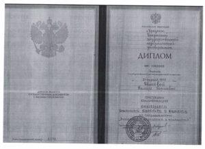 документы ивлевой