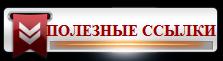 108995507_3996605_20_POLEZNIE_SSILKI1